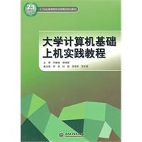 《大学计算机基础上机实践教程(21世纪高等院校创新精品规划教材)》封面