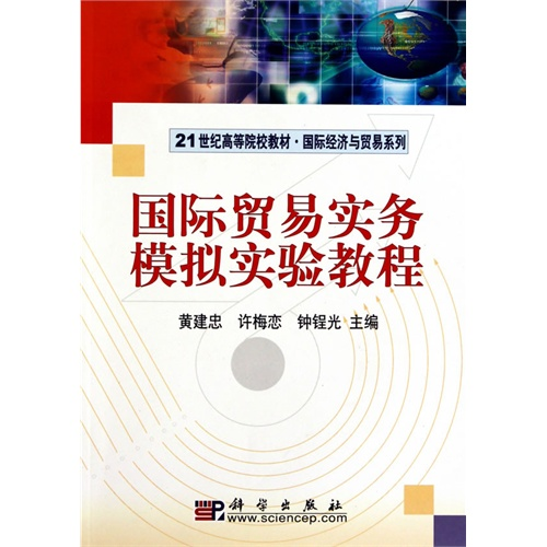 国际贸易实务模拟实验教程