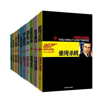 007谍海系列(最新修订版全十册)¥76