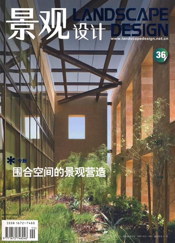 景观设计(2009年11月20日第6期)(围合空间的景观营造)
