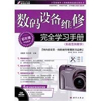 《数码设备维修完全学习手册(实战范例教学)(CD)》封面
