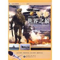 《让你大开眼界的世界之最丛书:让你大开眼界的军事世界之最》封面