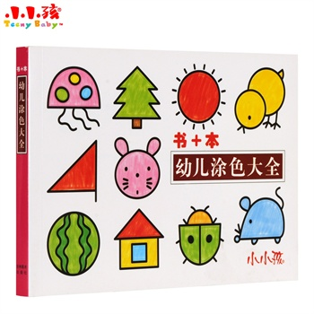 小小孩 儿童简笔画 幼儿涂色大全 宝宝2-6岁 学前美术教材学摹本
