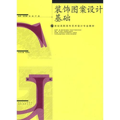 21世纪高职高专艺术设计专业教材·装饰图案设计基础