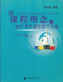 化学新初中生人优秀教学设计与案例-广东省义课程初中皮图片