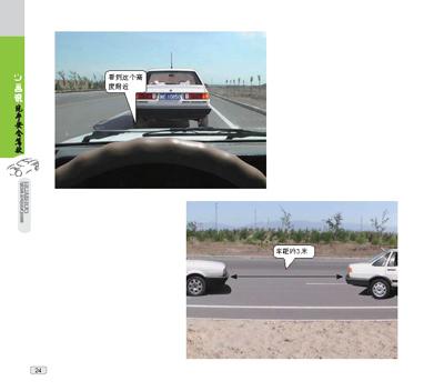 画说汽车安全驾驶