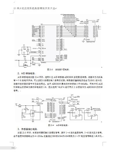 3.2 sht11温湿度传感器   16.3.3 tc35i gsm模块简介   16.3.