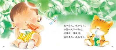 婴儿画报精品故事书5