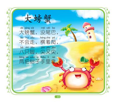 小白兔童书馆 我爱经典系列 儿歌 儿童彩图注音版附赠VCD 识字卡
