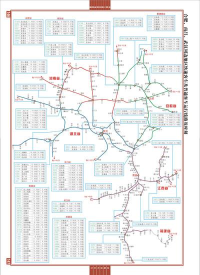 图书2014中国公路铁路地图册
