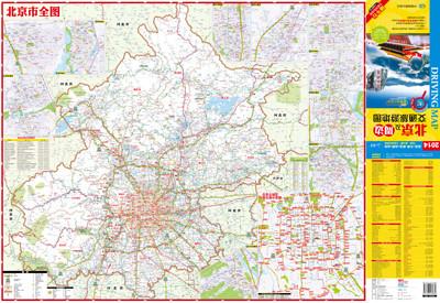 大比例尺北京地图,周边省市行车地图超值二合一.