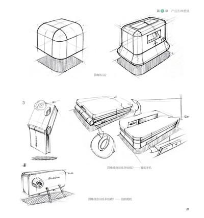 《工业产品设计手绘实例教程