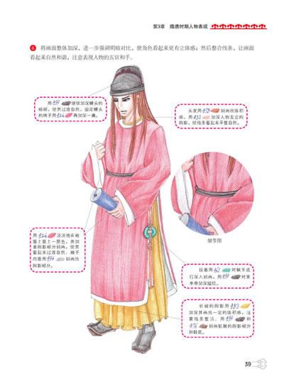 2.4 现代审美下古风女子绘画步骤 98  第8章 古代常见饰物表现  8.