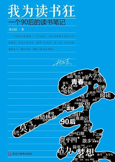 《我为读书狂:一个90后的读书笔记》(张启晨.)