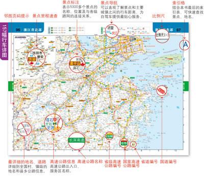 【正版全新】2014中国旅游交通地图集(驾车出