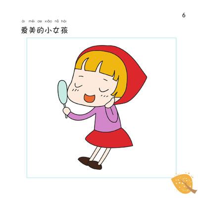 海报 小孩起床穿衣卡通画 宝宝起床穿衣图片 圣诞节卡通画