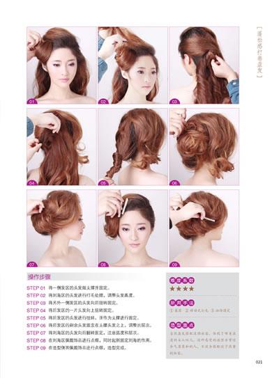 白纱新娘化妆与造型实例教程
