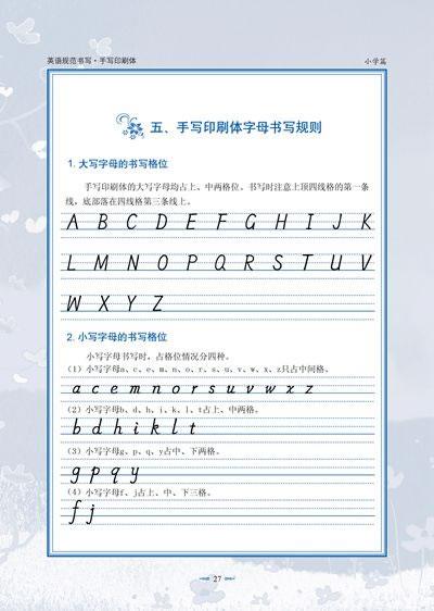 英王字帖:英语规范书写 小学篇 手写印刷体图片