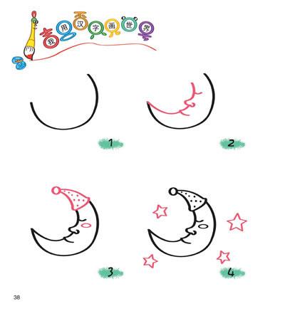 只小鹅,用一个字母就能画一只小鸭子,用几个简单的形状就能画一辆