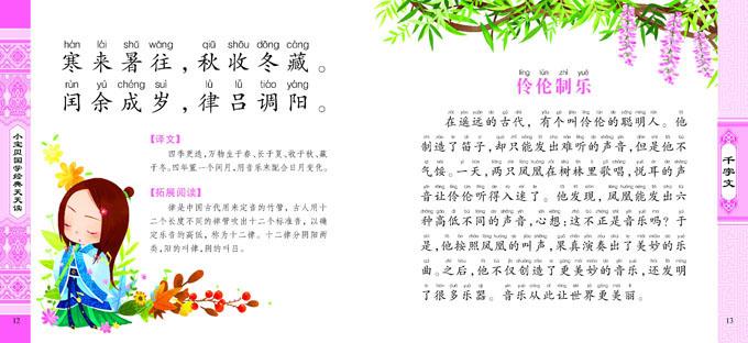 小宝贝国学经典天天读:千字文(彩图注音版)