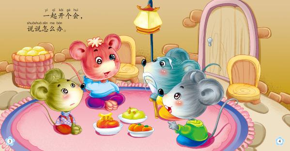 小宝贝成长必读故事:老鼠开会/海豚传媒(编者):图书