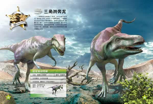 动物 恐龙 600_407