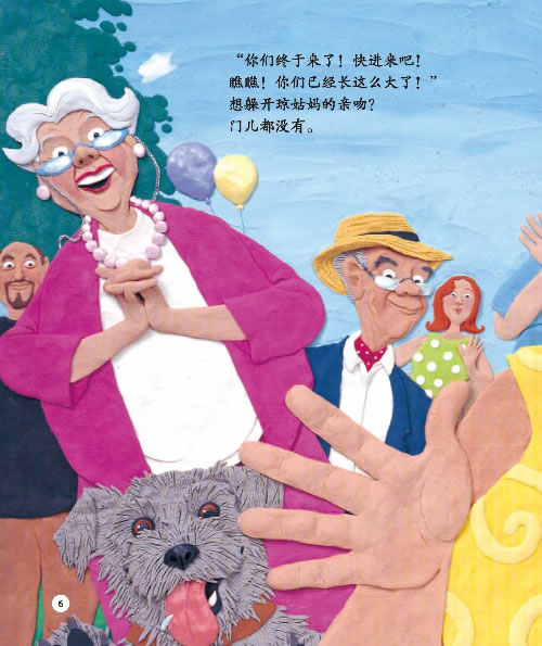 【儿童绘本】橡皮泥绘本系列--打动人心的爱与温暖