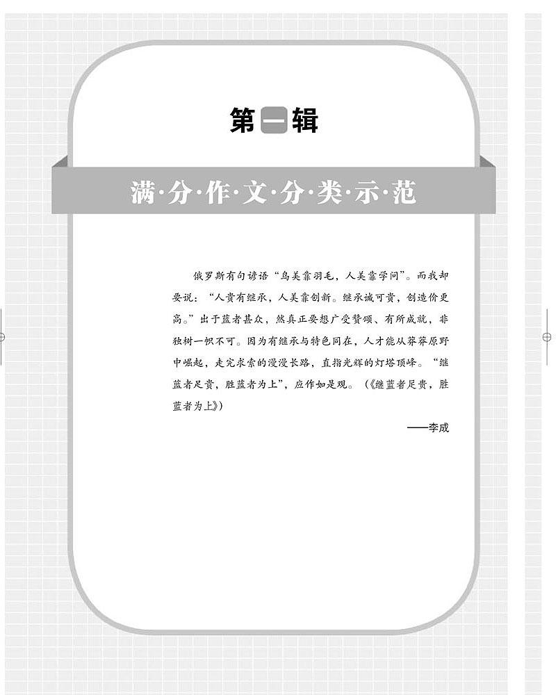 《第2版作文作文王高中生重点语文》周文涛古诗满分工具高中图片