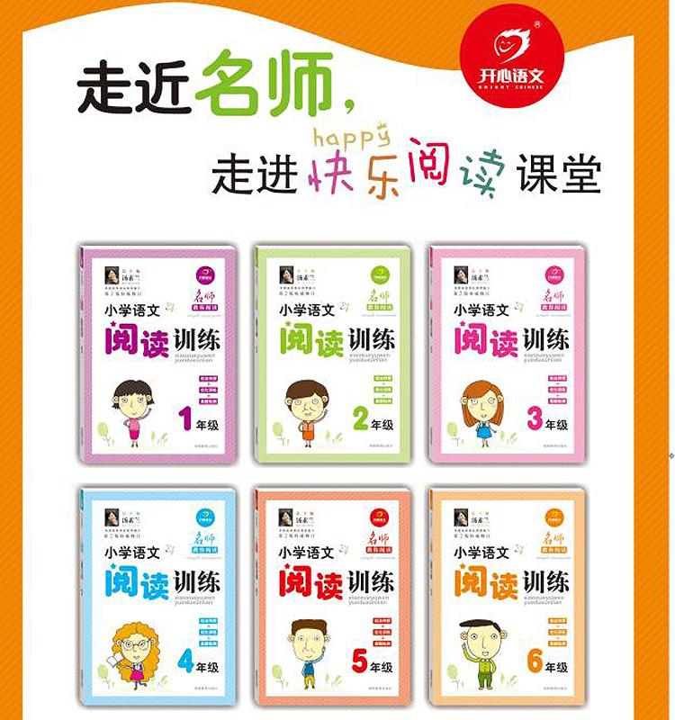 《阅读语文名师教你开心小学语文阅读v语文5哪个好黄岛小学图片