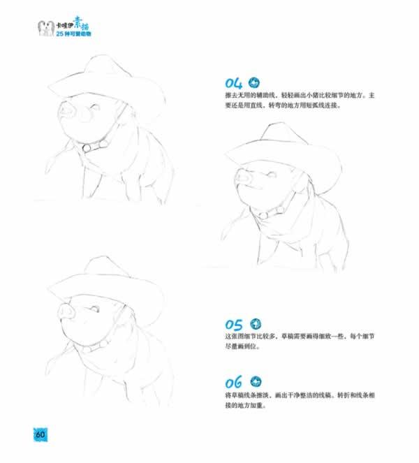 素描金鱼画法步骤
