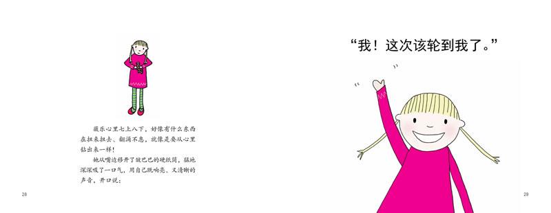 棒棒仔分享阅读系列图画书:轻声说话的薇乐图片