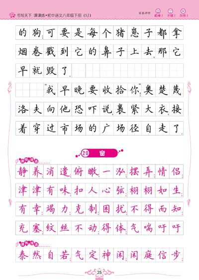 【初中书籍】正品下册八年级小学(苏教版)书写语文立定跳远背景图图片