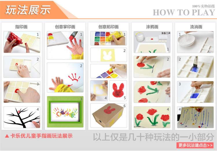 卡乐优儿童手指画 2-7岁儿童创意画画绘画用品mini小可爱礼物装
