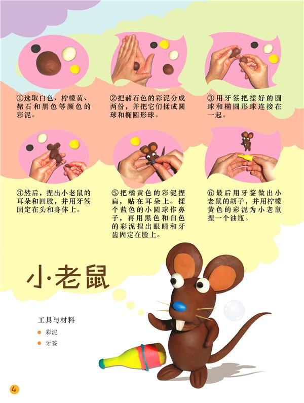 幼儿园手工彩泥图片小老鼠