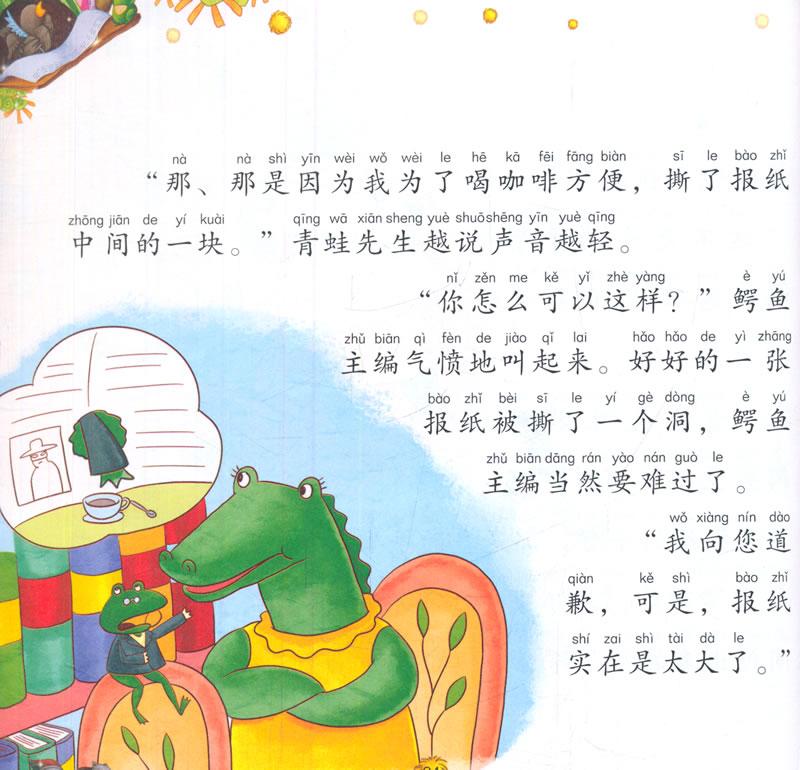 《书本里的蚂蚁》,《兔子的胡萝卜》等,另有图画书 《屎壳郎喜欢圆形
