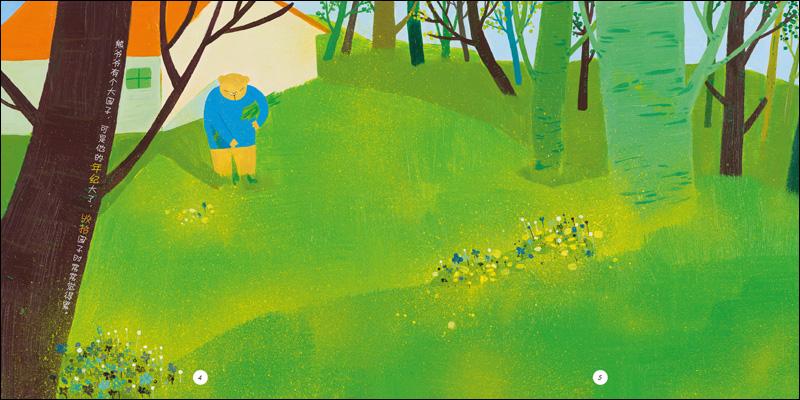 插画手绘幸福树