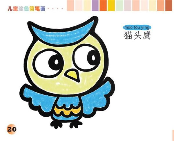 儿童涂色简笔画:可爱的昆虫和鸟类