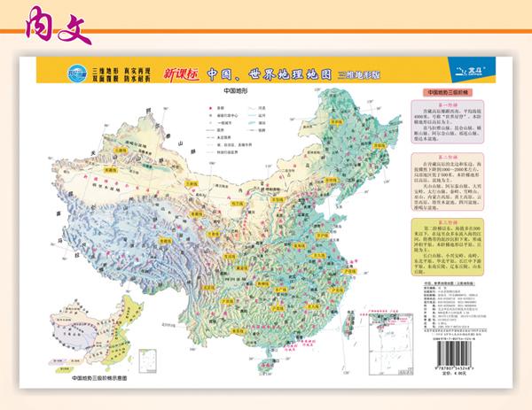 《中国,世界地理地图(三维地形版)(2013版)》天域