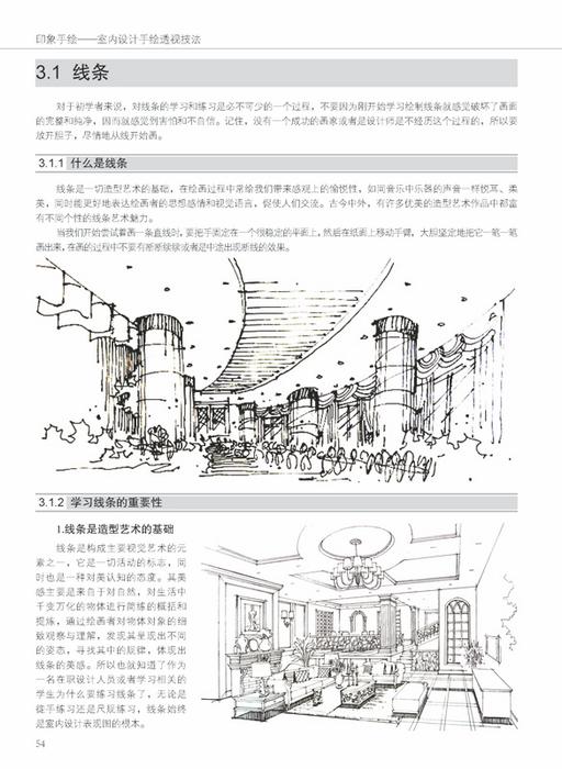 编辑推荐 《印象手绘——室内设计手绘透视技法》以室内设计手绘表现