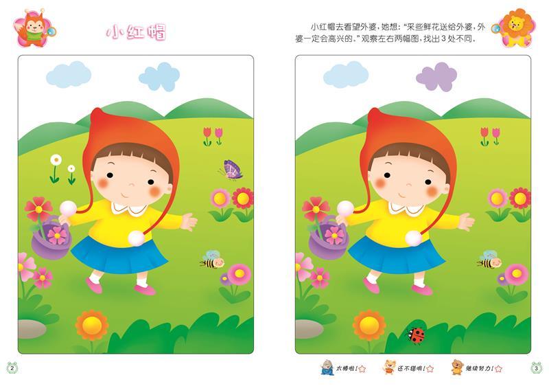 幼儿启蒙 趣味找不同 彩图版 套装共2册 晨风童书