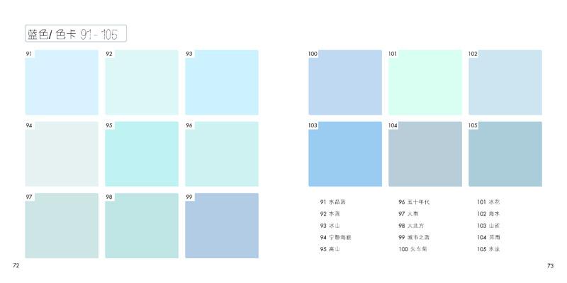 室内设计师专用配色方案500(引进版)