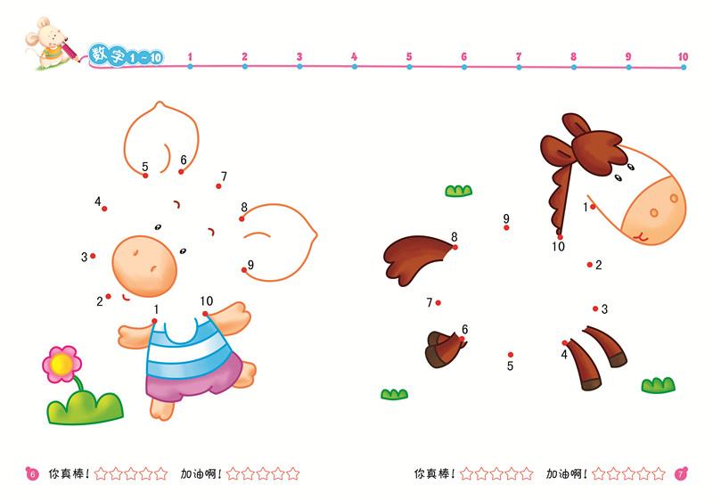 益智连线(共4册)9787510123528中国人出版社晨风书著图片