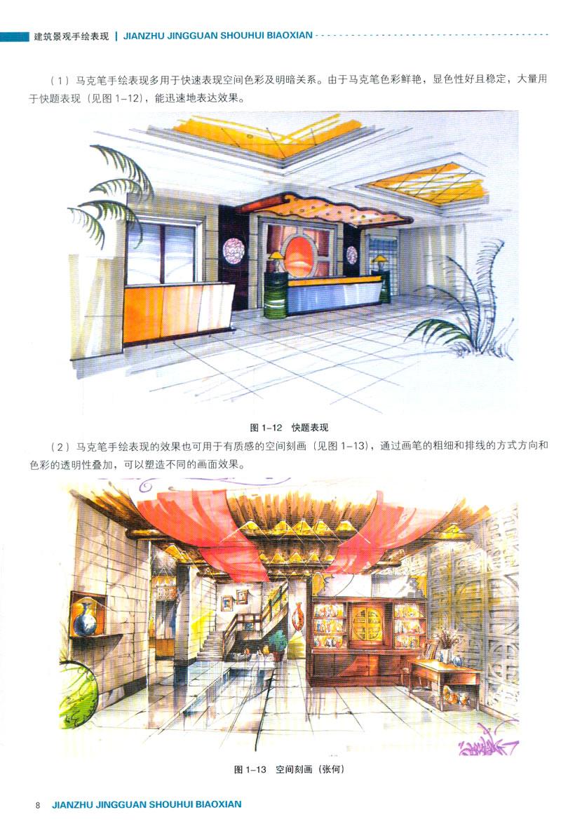 建筑景观手绘表现 叶菁 9787568000550