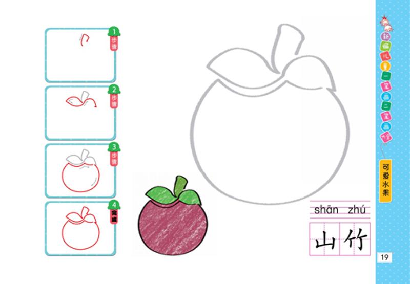 目录 一笔画 可爱水果 新鲜蔬菜 动物王国 香甜果实 花草树木 实用