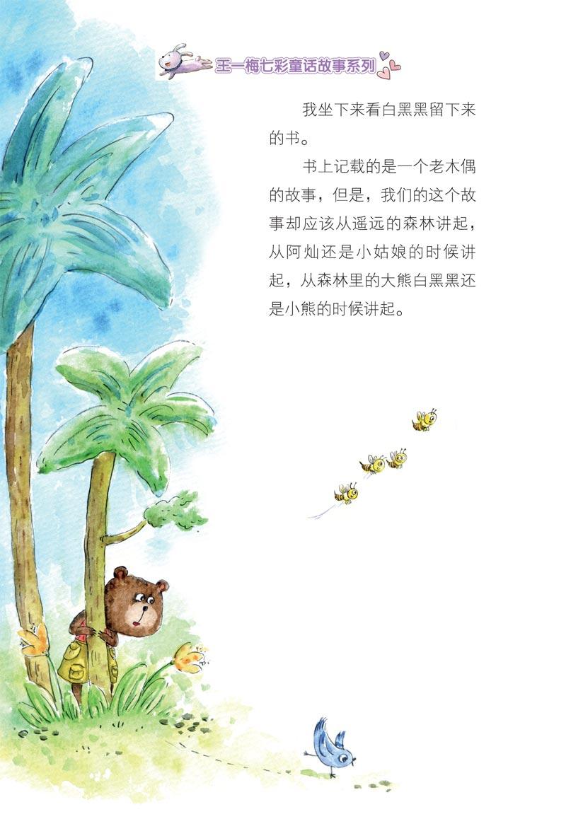 王一梅七彩童话故事系列:木偶的故事