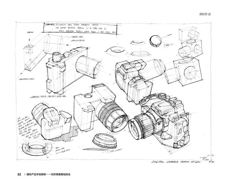 产品手绘设计图充电宝展示