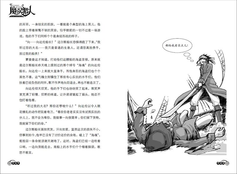 魔灵猎人奇幻冒险系列:3.永生岛的海盗宝藏