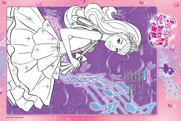 芭比小公主珍藏美画板:童话公主