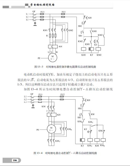 主令电器,接触器,继电器,电动机保护器,电动机软启动控制器,电路图的