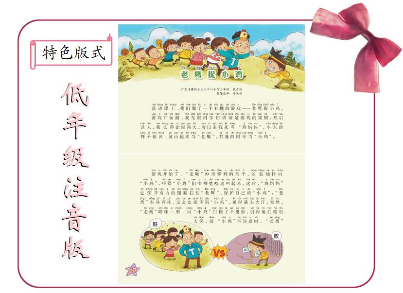 正版全新.小学生小学(低年级版)2013年下半年翔作文马陆新图片